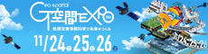 G空間EXPO2016